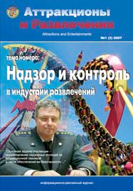 Issue №1(2), 2007