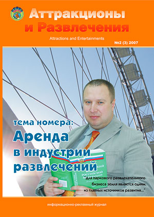 Issue №3, 2007