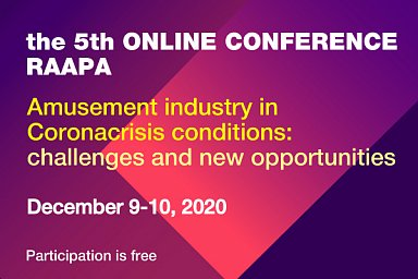 "The 5th online conference ""Amusement Industry in Coronacrisis: challenges and new opportunities"""