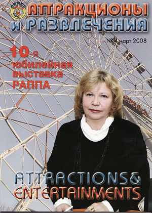 Issue №4 March, 2008